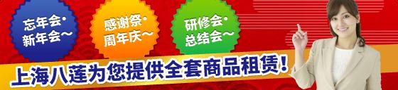 忘年会・新年会~感谢祭・周年庆~研修会・总结会~上海八莲为您提供全套商品租赁!