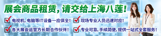 >展会商品租赁、请交给上海八莲!