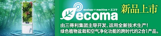 >由三得利集团主导开发,运用全新技术生产!绿色植物盆栽和空气净化功能的跨时代的2合1产品。