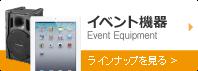 イベント機器