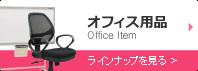 オフィス用品