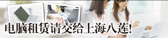 电脑租赁请交给上海八莲!