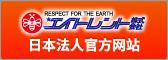 日本总部官方网站