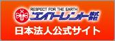 日本本社公式サイトへ